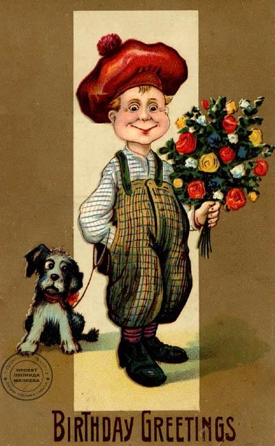 Старинные открытки с днем рождения 19 век мужчине, фото