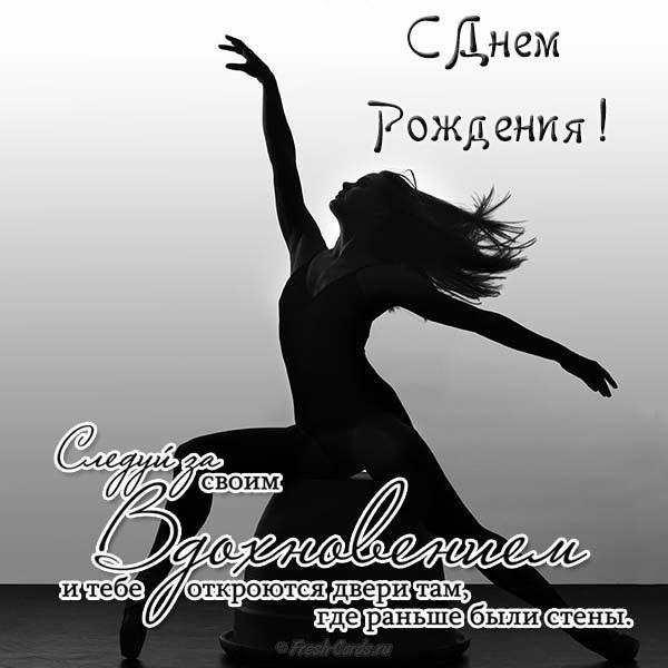 Открытки день рождения танец