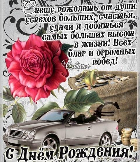 Прикольные открытки парню со стихами, цветы для марины