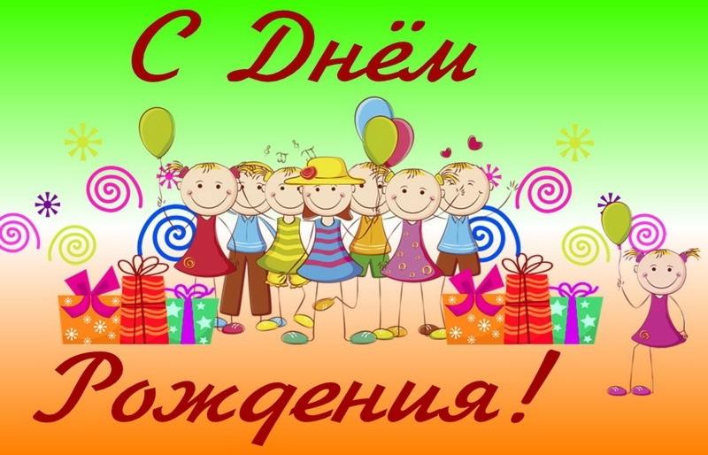 Днем, поздравления с днем рождения воспитателю от родителей в картинках