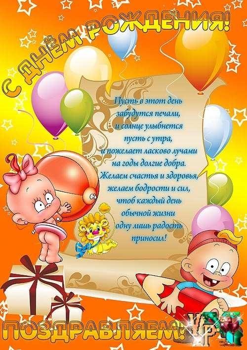 Поздравления воспитателей с днем рождения садика
