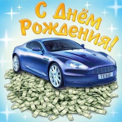 формат открытки с машинами и деньгами одно простых