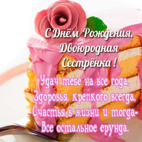 Открытка для сестры лены с днем рождения, днем рождения