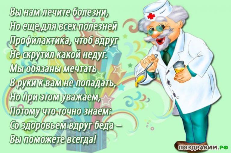 Короткие поздравления с днем рождения мужчине врачу