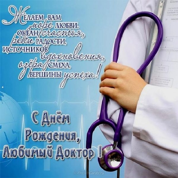 Лет, открытка на день рождения женщине врачу