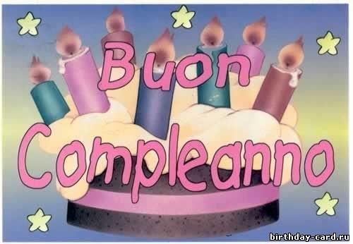 С днем рождения итальянская открытка002