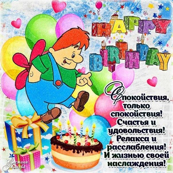 Картинки с днем рождения с карлсоном, открыток