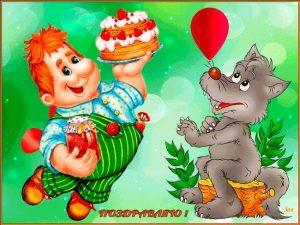 С днем рождения карлсон открытки026