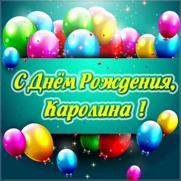 С днем рождения каролина открытки007