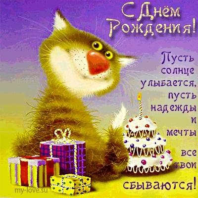 С днем рождения каролина открытки009