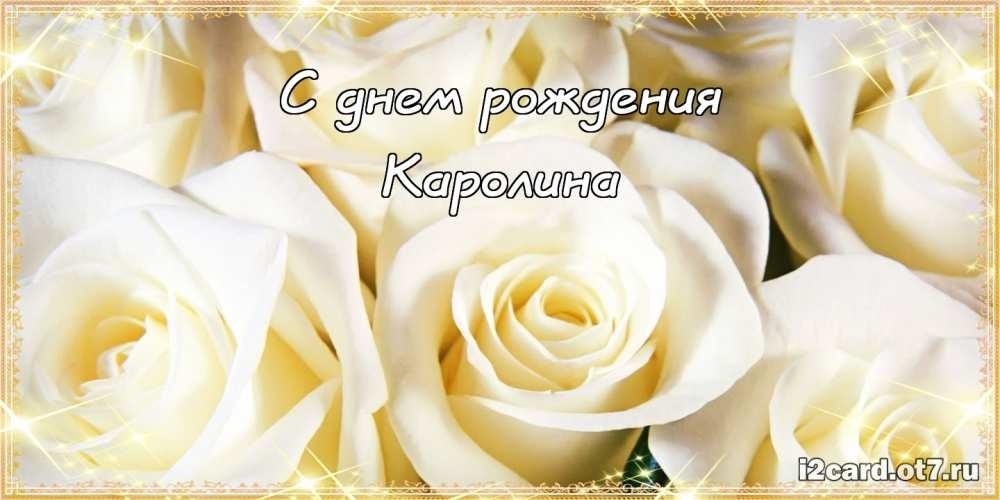 С днем рождения каролина открытки010