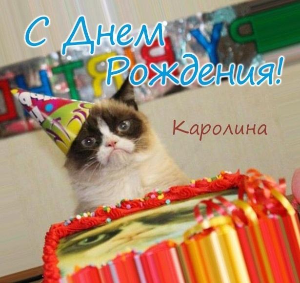 С днем рождения каролина открытки011