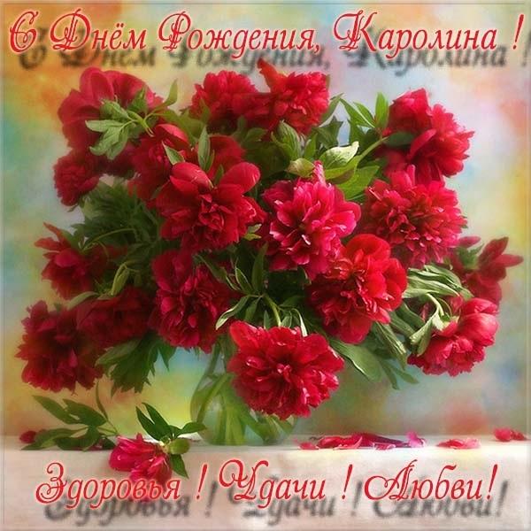 С днем рождения каролина открытки013