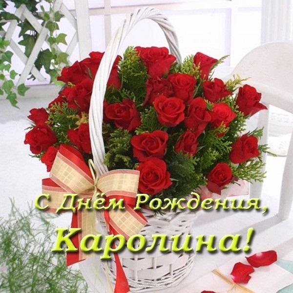С днем рождения каролина открытки015