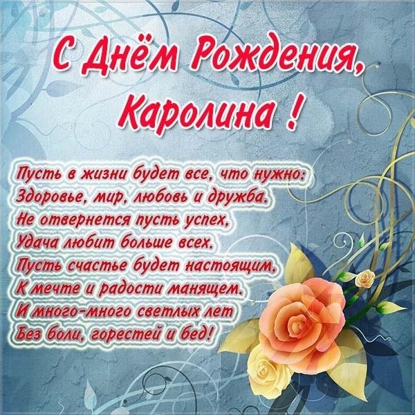 С днем рождения каролина открытки019