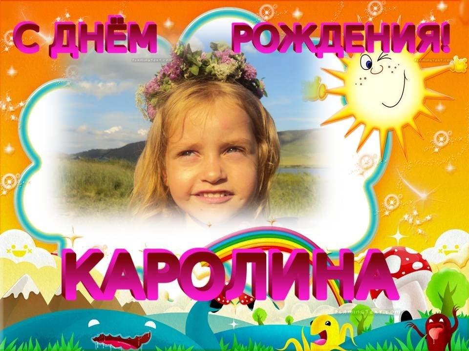 С днем рождения каролина открытки023