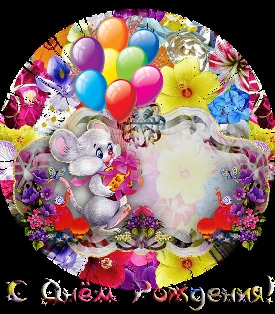 С днем рождения каролина открытки024