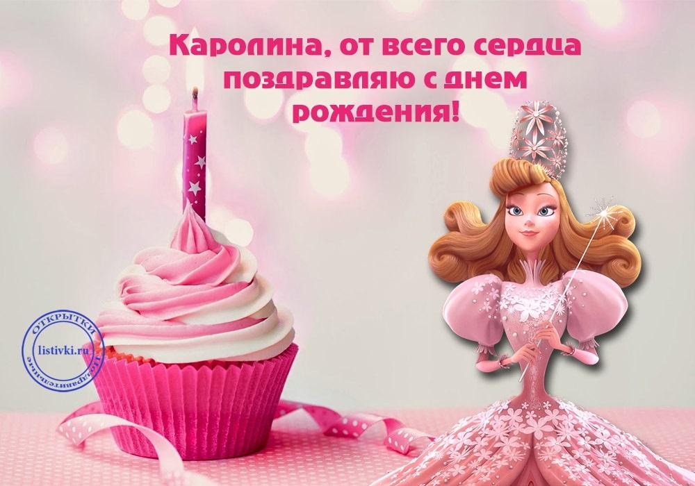 С днем рождения каролина открытки025