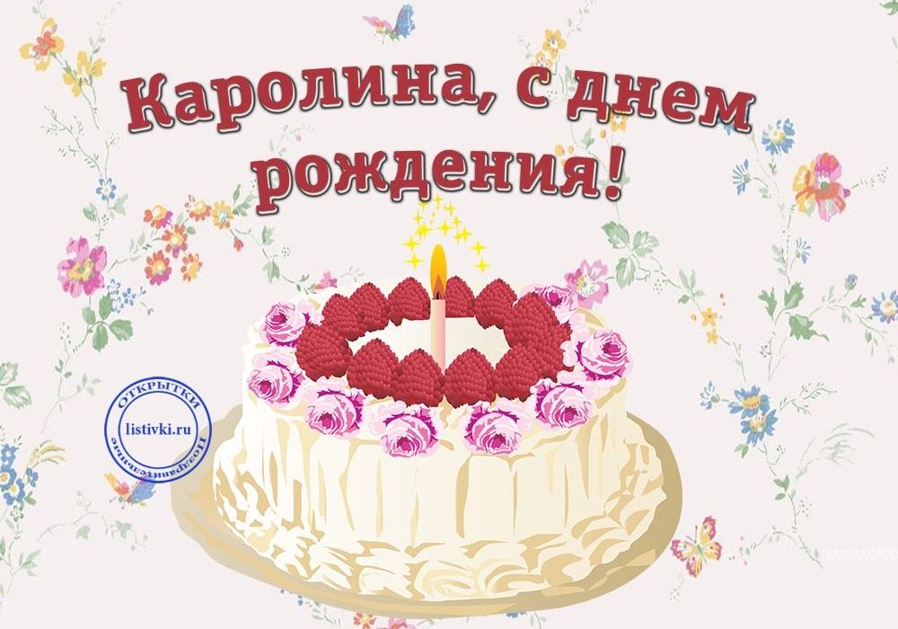 С днем рождения каролина открытки026