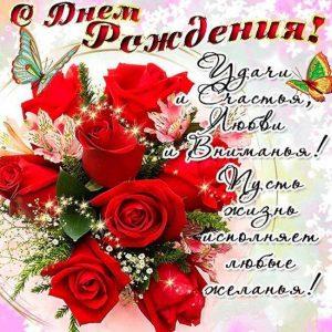С днем рождения картинки открытки женщине003