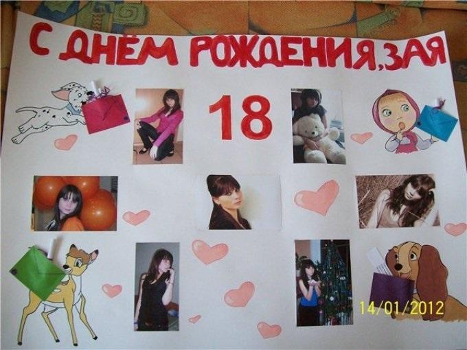 С днем рождения красивый плакат011