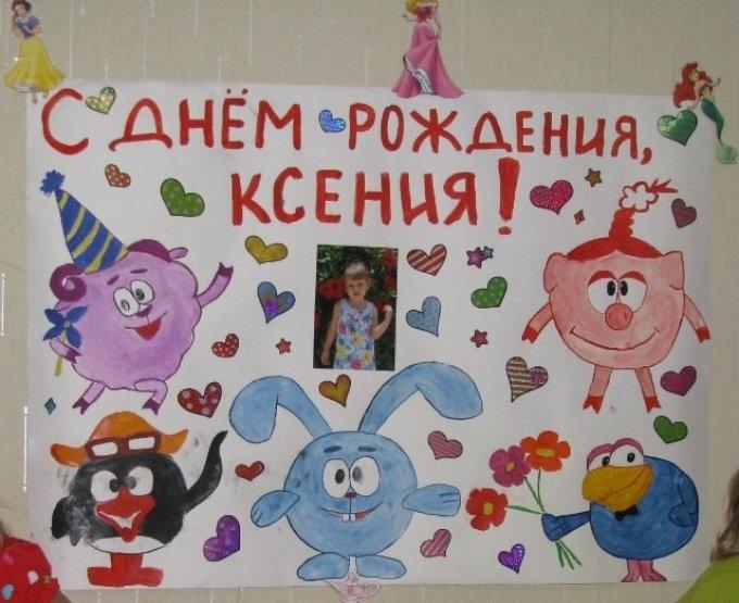 С днем рождения красивый плакат014