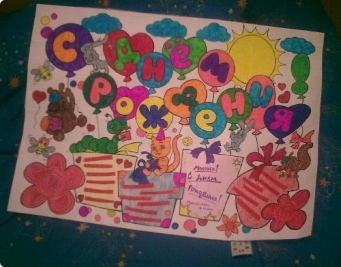 С днем рождения красивый плакат018
