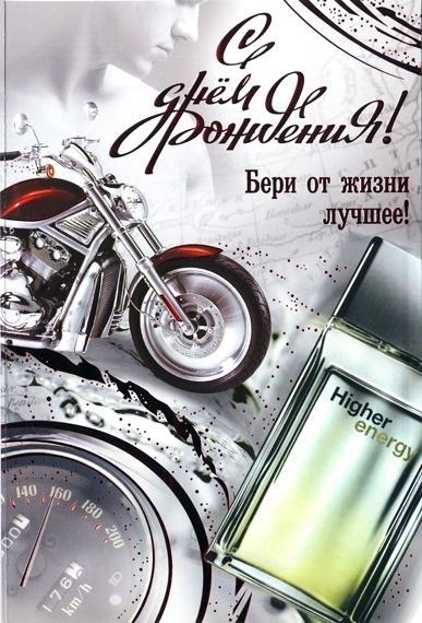 Надписью прошу, с днем рождения картинки с мотоциклом мужчине