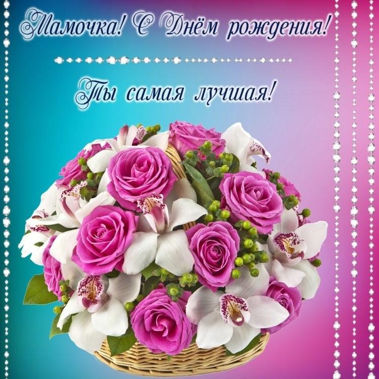 С днем рождения мама открытки красивые003