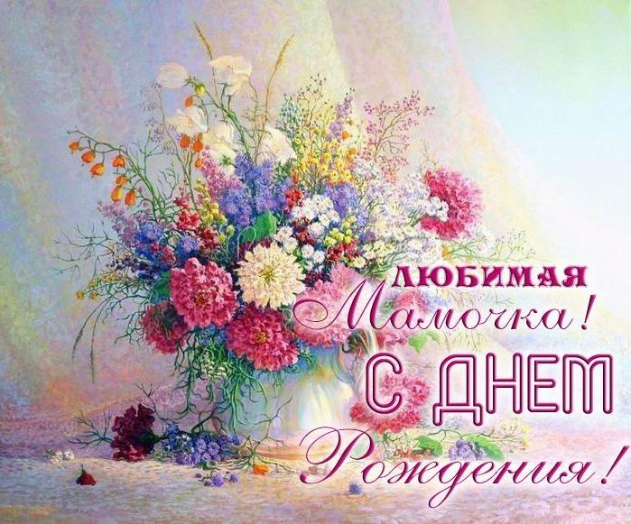 С днем рождения мама открытки красивые008