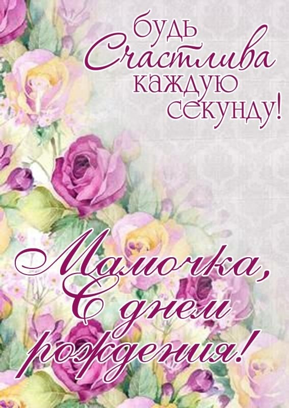 С днем рождения мама открытки красивые009