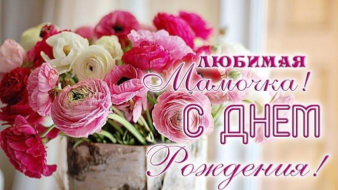 С днем рождения мама открытки красивые015