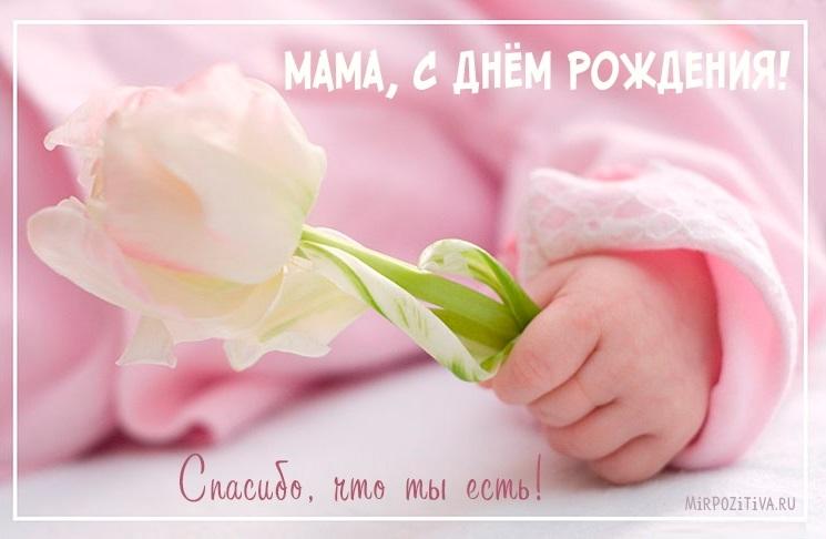 С днем рождения мама открытки красивые016