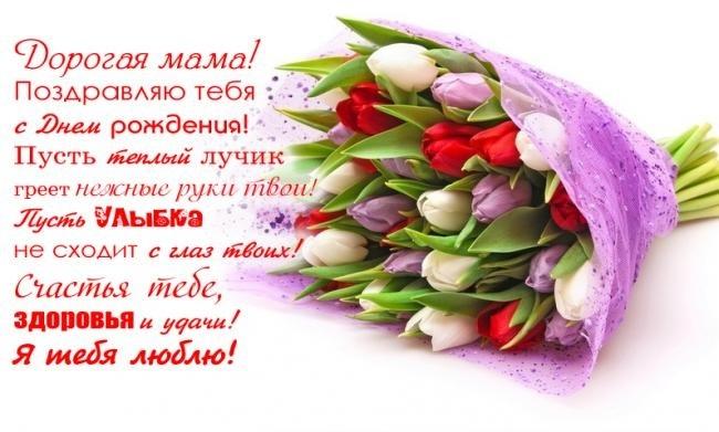 С днем рождения мама открытки красивые017
