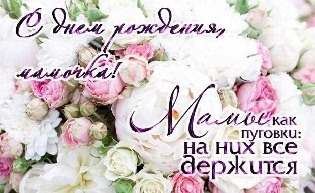 С днем рождения мама открытки красивые018