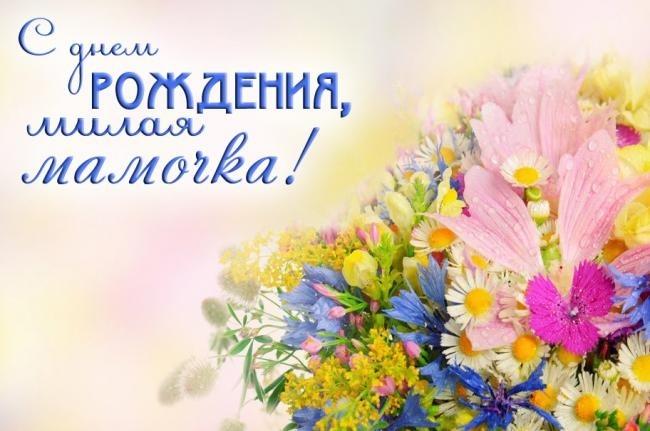 С днем рождения мама открытки красивые019