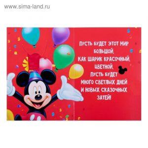 С днем рождения микки открытки010