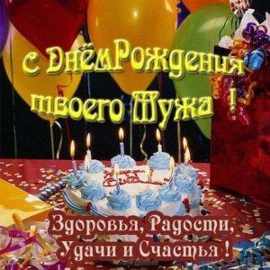 С днем рождения мужа красивые открытки016