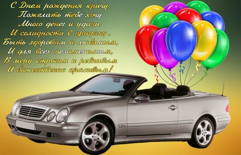Открытка на день рождения мужчине с машиной