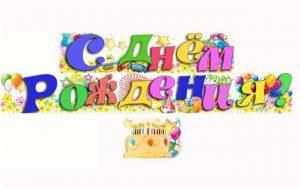 С днем рождения надпись красивая фото015