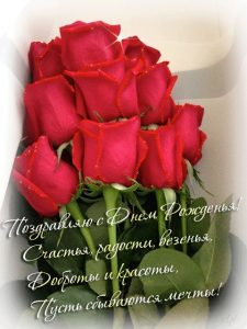 С днем рождения открытка для женщин009