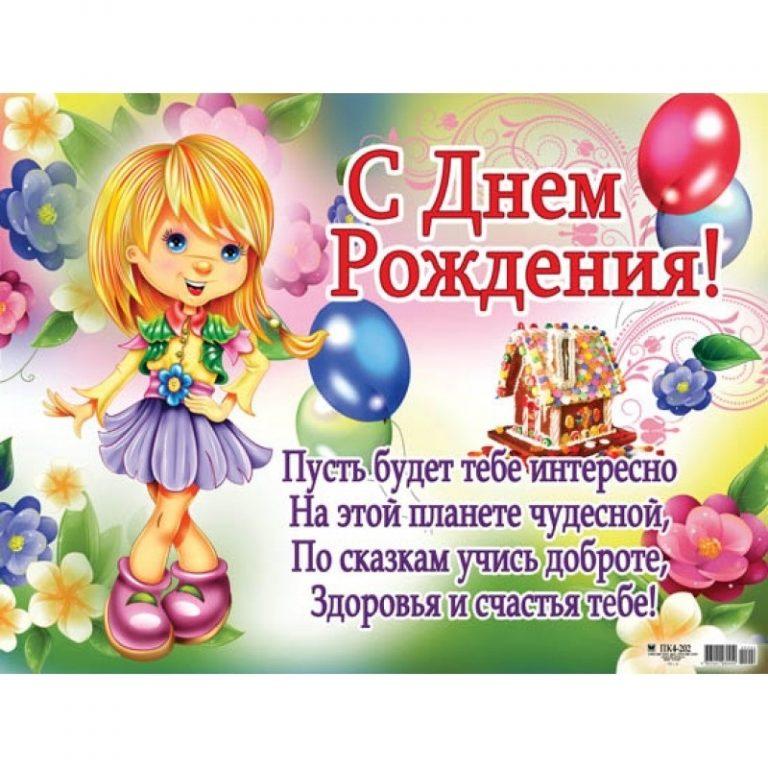 Красивая открытка с днем рождения для девочки 7 лет, приглашения заказ
