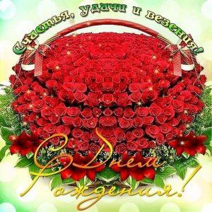 С днем рождения открытка с розами009