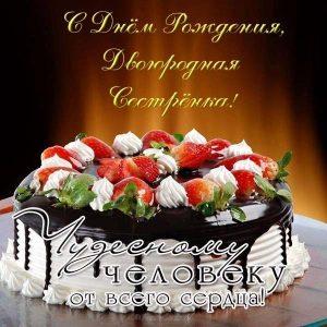 С днем рождения открытки двоюродной сестре017