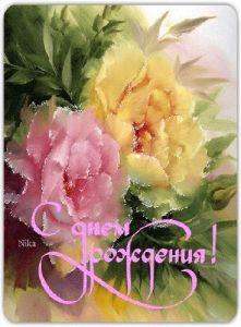 С днем рождения открытки красивой девушке012