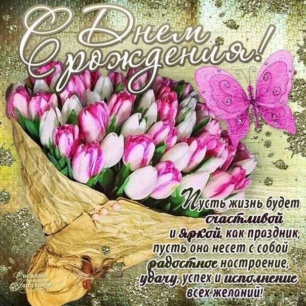 Красивые открытки с тюльпанами с днем рождения, сделать