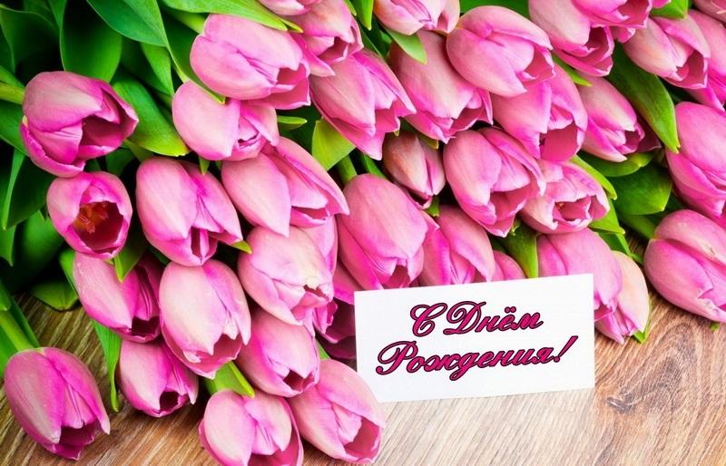 картинки поздравления с днем рождения тюльпаны подписанные