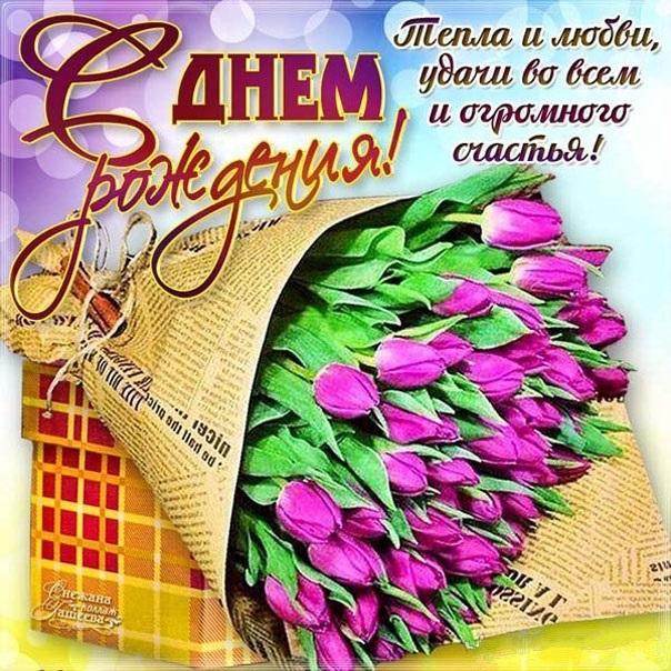 С днем рождения эльмира картинки красивые с тюльпанами