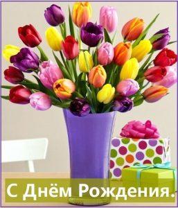 С днем рождения открытки красивые тюльпаны018