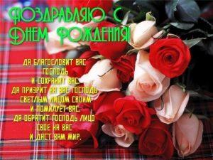С днем рождения открытки красивые христианские019